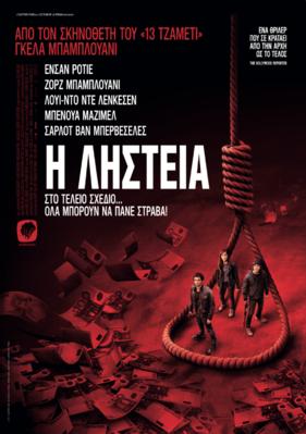 Money - Poster - Greece