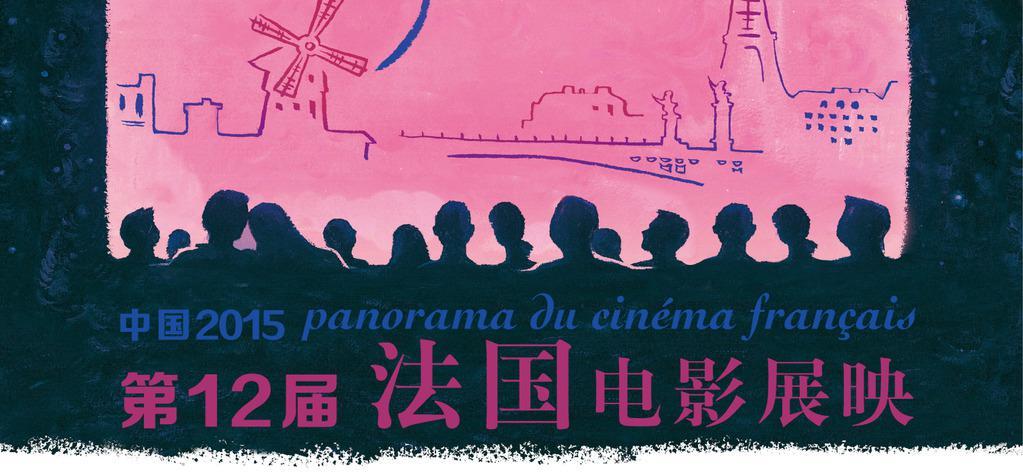12e édition du Panorama du Cinéma Français en Chine