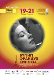 Report on the French Cinema Today Festival in Kazakhstan