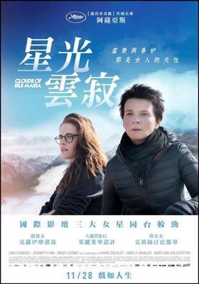 Clouds of Sils Maria - poster - Taïwan