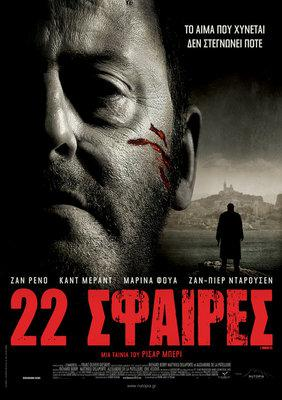 22 Bullets - Poster - Greece (1)