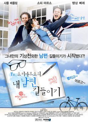 Je reste - Affiche Corée