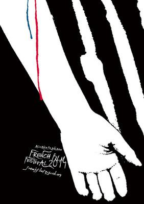 Festival de Cine Francés de la Alianza Francesa (Australia) - 2011