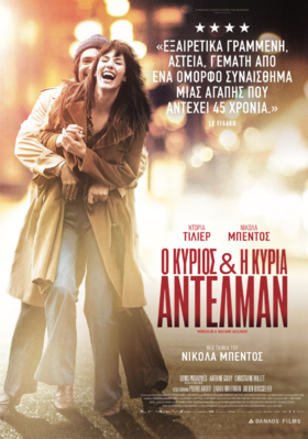 Mr & Mrs Adelman - Poster - Greece