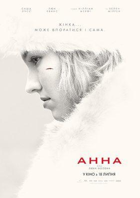 Anna - Poster - Ukraine