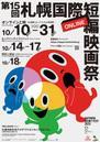 Festival et marché international du court-métrage de Sapporo - 2020