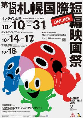 Sapporo International Short Film Festival and Market - 2020
