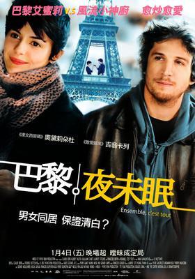 Ensemble, c'est tout - Poster - Taïwan