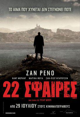 22 Bullets - Poster - Greece (2)