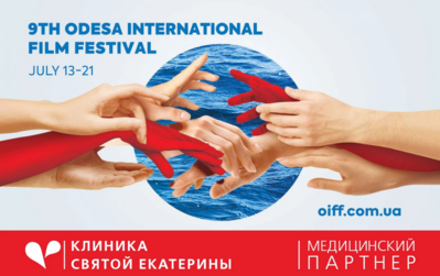Festival international du film d'Odessa - 2018