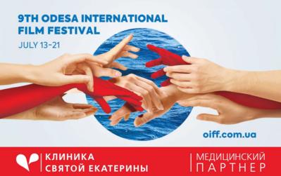 Odesa International Film Festival - 2018