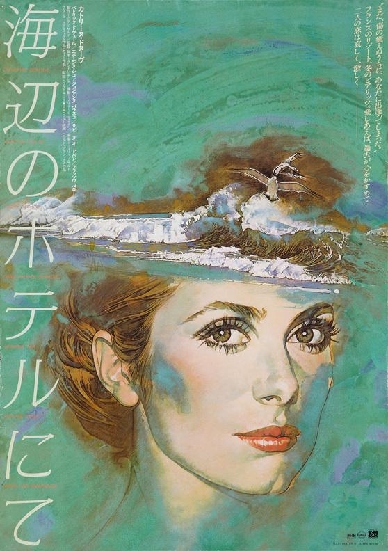 Charlotte Trench - Poster Japon