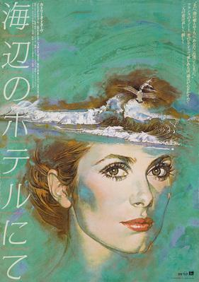Hotel America - Poster Japon