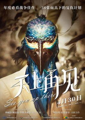 Nos vemos allá arriba - Poster - China