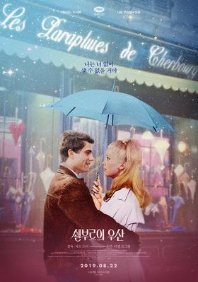 Les Parapluies de Cherbourg - Poster - South Korea (reissue)