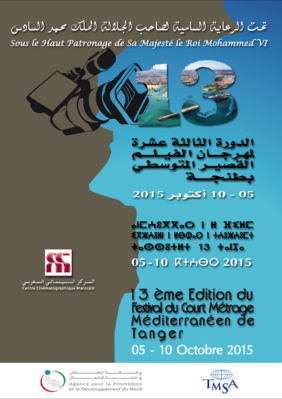 Festival de Cortometrajes Mediterráneos de Tánger - 2015