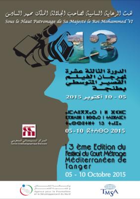 Festival du court-métrage méditerranéen de Tanger - 2015