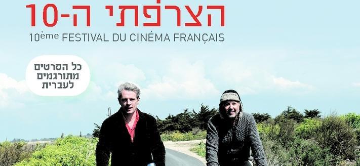 10° Festival de cine francés en Israel