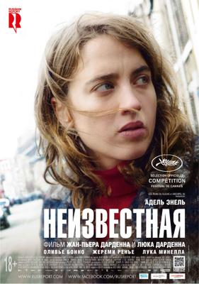 La Fille inconnue - Poster - Russia
