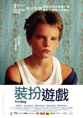Tomboy - Poster - Taiwan