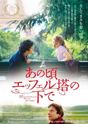 Tres recuerdos de juventud - Poster - Japan
