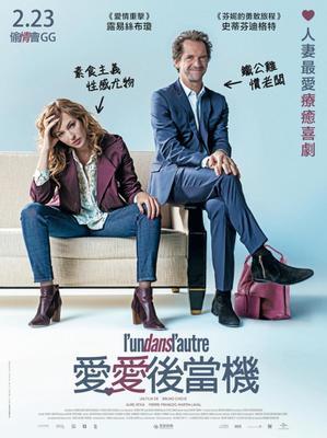 L'Un dans l'autre - poster-Taiwan