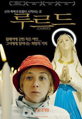 Lourdes - Korea - Poster - © Prevision Ent.