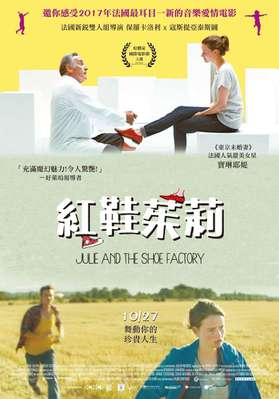 Julie and the Shoe Factory - Poster-Taiwan