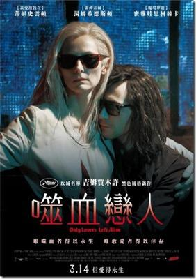 Only Lovers Left Alive - Poster Taïwan
