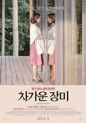 Avant l'hiver - Poster - Corée du Sud