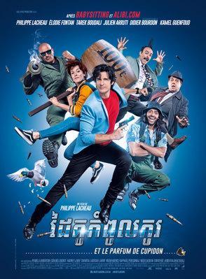 シティーハンター THE MOVIE 史上最香のミッション - Poster - Cambodia