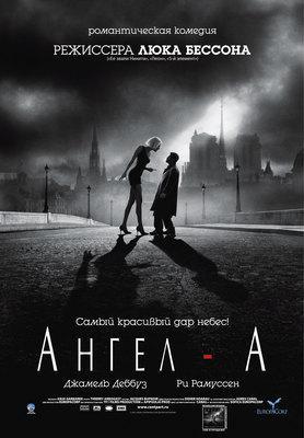 アンジェラ - Poster - Russie