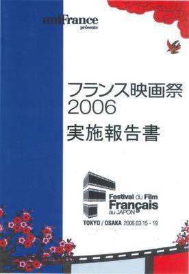 フランス映画祭(日本) - 2006