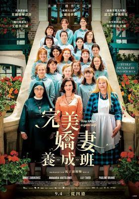 Manual de la buena esposa - Taiwan