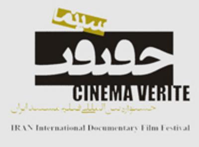Festival international du documentaire d'Iran (Cinéma Vérité ) - 2009