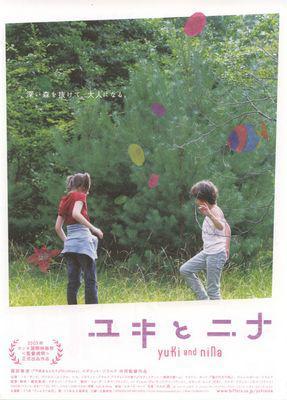 Yuki et Nina - Poster - Japon (1)