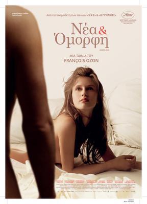 17歳 - Poster - Greece