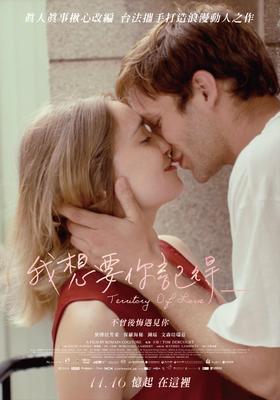 Territory of Love - Poster Taiwan