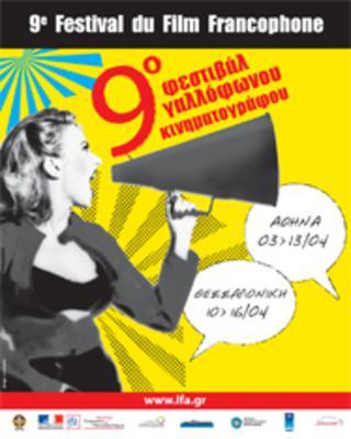 Festival de Cine Francófono de Grecia