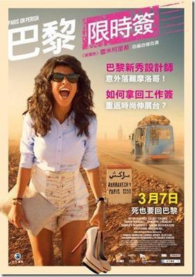 París a toda costa - Poster Taïwan