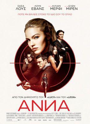 Anna - Poster - Greece