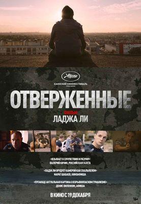 Les Misérables - Russia