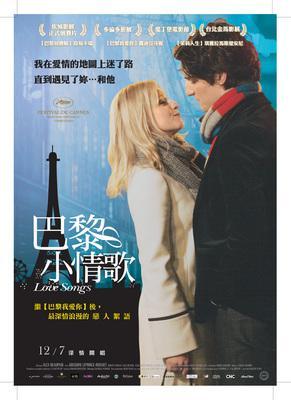 Les Chansons d'amour - Poster - Taïwan