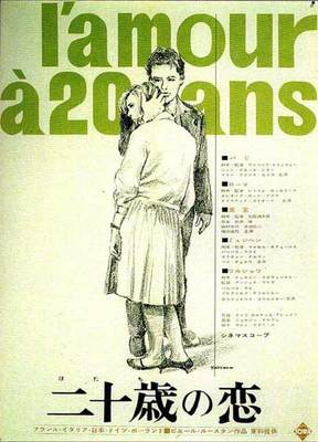 二十歳の恋 - Poster Japon