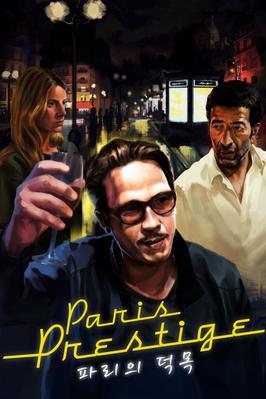 Los últimos parisinos