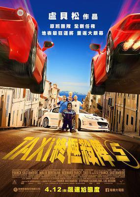 Taxi 5 - poster-taiwan