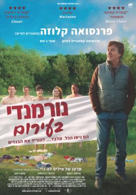 Normandía al desnudo - Poster - Israel