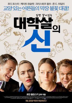Carnage - Poster Japon