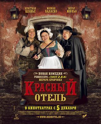 L' Auberge rouge - Affiche Russe