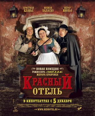 The Red Inn - Affiche Russe